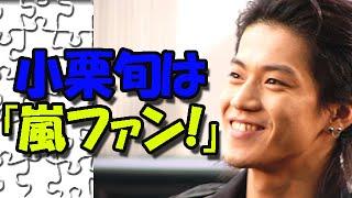 getlinkyoutube.com-嵐松本潤を小栗旬がベタ褒めし『俺、嵐の大ファンだし』『毎週録画してるww』