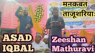 Zeeshan Mathuravi ने पढ़ी मनकबत ताजूशरियाः || Asad Iqbal ने लगाया नारा || 2108 Howrah