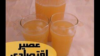 getlinkyoutube.com-وصفات مغربية مجربة : عصير اقتصادي بالبرتقال والليمون (الحامض) لذيذ ومنعش jus d'orange et citron
