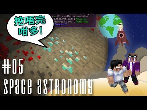 【Minecraft】Space Astronomy 天文太空冒險 模組生存 #05 - 掘極都掘唔完咁多鑽石!!