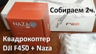 getlinkyoutube.com-Сборка квадрокоптера DJI F450 E300 + Naza m lite + GPS  2/6