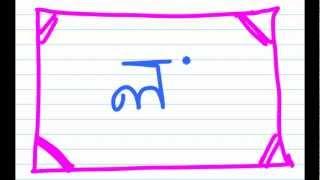 getlinkyoutube.com-How to write Bengali Consonants