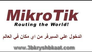 getlinkyoutube.com-الدخول علي سيرفر الميكروتك من اي مكان خارج الشبكه
