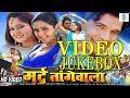 Hot Bhojpuri Movie Song | Video Jukebox | Mard Tangewala