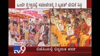 BJP vs KJP: Two Parties Face-off with Mega Rallies in Aurad, Bidar