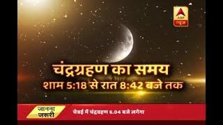 आज लगेगा साल का पहला चंद्रग्रहण, जानिए  आप पर क्या असर डालेगा | ABP News Hindi