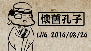 getlinkyoutube.com-LNG精華 懷舊孔子 2014/08/24