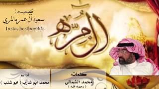 ياناشد منا ترا حنا المره كلمات محمد الشمالي الله يرحمه