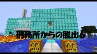 getlinkyoutube.com-【マインクラフト】刑務所からの脱出6