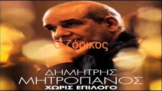 getlinkyoutube.com-Δημήτρης Μητροπάνος - Χωρίς επίλογο (2012 - Full Album)