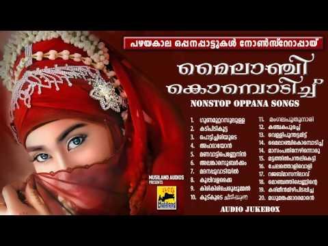 Malayalam Nonstop Oppana Songs  Mylanchi Kombodich   Old Mappila Pattukal   Jukebox