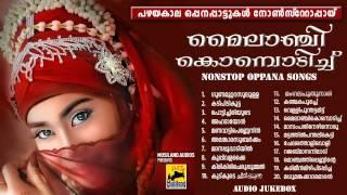 getlinkyoutube.com-Malayalam Nonstop Oppana Songs | Mylanchi Kombodich | Old Mappila Pattukal | Jukebox