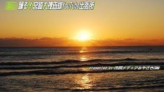 getlinkyoutube.com-【交通安全】2014正月取り締まり