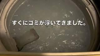 getlinkyoutube.com-過炭酸ナトリウム100%で洗濯槽のゴミ・カビが驚くほど取れる