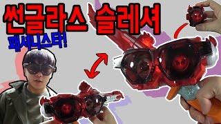 getlinkyoutube.com-DIY 가면라이더 고스트DX 진짜 썬글라스 핵 잘만듬ㅇㅇ(개쩔탱)동공지진 [대문밖장난감]