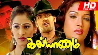 Superhit Tamil Dubbed Telugu Movie   Kalyanam [ HD ]   Full Movie
