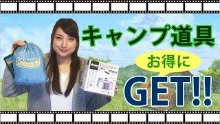 getlinkyoutube.com-【キャンプ道具紹介】Colemanハンモック、LOGOSケトルを超お得にゲット!WILD-1