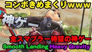 getlinkyoutube.com-【スマブラ for WiiU】これが俺達の求めていたスマブラだ!!ハイスピードコンボゲーム、ついに実現!SLHG / high speed combo game