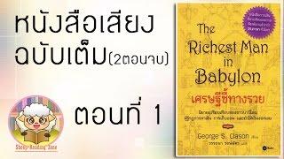 getlinkyoutube.com-หนังสือเสียง เศรษฐีชี้ทางรวย The Richest Man in Babylon Ep.1-2(2ตอนจบ)