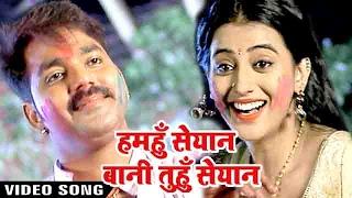 getlinkyoutube.com-Hamahu Seyan Bani - Pawan Singh & Akshara Singh - Hero Ke Holi - Bhojpuri Hot Holi Songs 2017 new