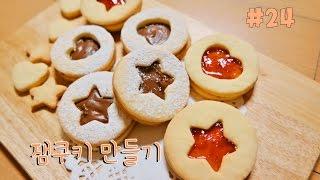 getlinkyoutube.com-[요리의시니] # 24 맛있는 잼이 듬뿍!  잼 쿠키 만들기!
