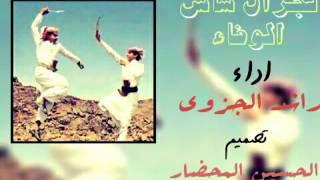getlinkyoutube.com-شيلة نجران ساس الوفاء// اداء راشد الجزوى