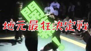getlinkyoutube.com-地下格闘技 ハードパンチャー対決!!