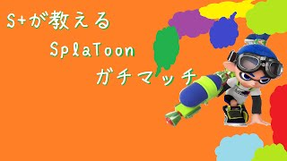 getlinkyoutube.com-【Splatoon】ウデマエS+がウデマエBに教えるガチエリア!【Part.1】