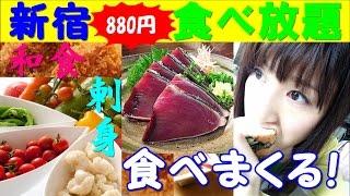 getlinkyoutube.com-【女子ひとり食べてるだけ】新宿で880円の食べ放題ランチ食べまくる