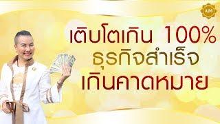 getlinkyoutube.com-สัมมนาฮวงจุ้ยพันล้าน - ตั้งเป้า 2 ปี แต่ทะลุภายใน 2 เดือน!!