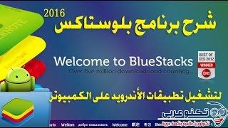 شرح و تحميل برنامج bluestacks 2016 (يدعم اللغة العربية)