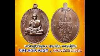 getlinkyoutube.com-คุยเฟื่องเรื่องพระ เหรียญเจริญพรบน-ล่าง หลวงปู่ทิม วัดไตรมิตรวิทยาราม กรุงเทพฯ