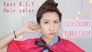 getlinkyoutube.com-มาเปลี่ยนสีผมด้วยวิปโฟมกัน~ By Liese Creamy Bubble Color 4x Better