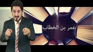 getlinkyoutube.com-عمر بن الخطاب في كتب الشيعة ؟ لن تصدق !!! :: د.عدنان ابراهيم