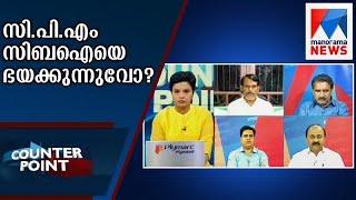 സി.പി.എം സിബഐയെ ഭയക്കുന്നുവോ? | Counter Point