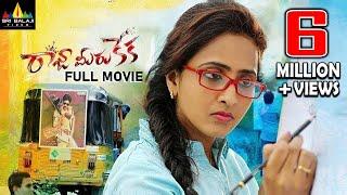 Raja Meeru Keka Full Movie   Telugu Latest Full Movies 2017   Lasya, Taraka Ratna   Sri Balaji Video