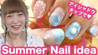 【セルフネイル】アイシャドーチップで!!サマーネイル♡ DIY Summer nail art tutorial