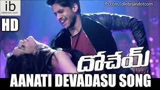 Dohchay Aanati Devadasu Song Teaser Video