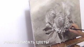 getlinkyoutube.com-Учимся писать цветы маслом в технике гризайль. Working under flower painting en grisaille