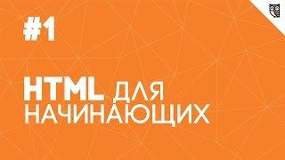 HTML для начинающих - #1 - Введение width=