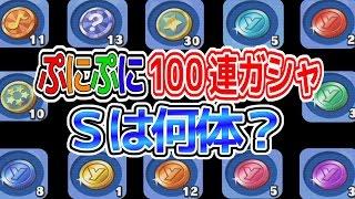 getlinkyoutube.com-【妖怪ウォッチぷにぷに】100連コインガシャやってみた!