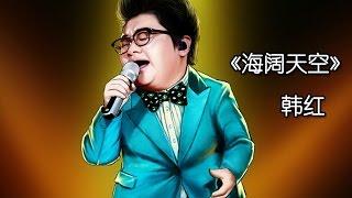 getlinkyoutube.com-《我是歌手 3》第五期单曲纯享- 韩红《海阔天空》 I Am A Singer 3 EP5 Song: Han Hong Performance【湖南卫视官方版】