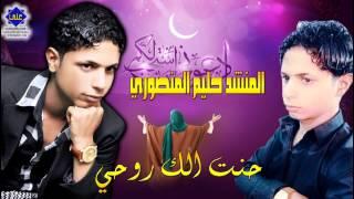 getlinkyoutube.com-مواليد الامام المهدي (ع) بصوت حليم المنصوري مولد المهدي 2015 رؤؤؤؤعة