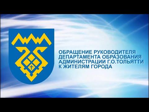 Обращение руководителя департамента образования к жителям Тольятти
