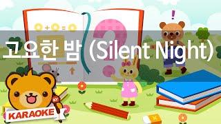 getlinkyoutube.com-[동요 노래방] 고요한 밤 (Silent Night) - 함께 노래해요 No.KY130
