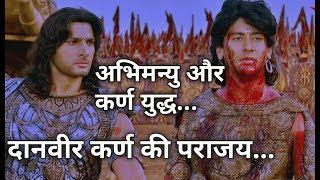 अभिमन्यु और कर्ण का युद्ध व कर्ण की पराजय...! Abhimanyu Defeated Karna ! width=