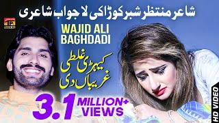 Khiri Ghlti Gariban Di   Wajid Ali Baghdadi   Latest Song 2018   Latest Punjabi And Saraiki