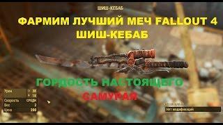 getlinkyoutube.com-Fallout 4. Меч Шиш-Кебаб. Огненная катана в твоих руках!