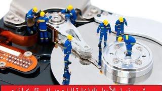 getlinkyoutube.com-شرح مفصل للاجزاء الداخلية فى الهارد ديسك