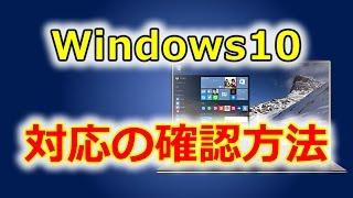 getlinkyoutube.com-Windows10無料アップグレードに対応しているかの確認方法
